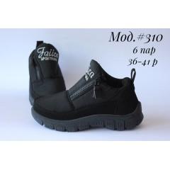 Женские ботинки 310 черные на черной подошве